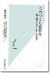 ものづくり経営学.jpg