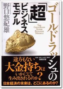Goldrushの超ビジネスモデル.jpg