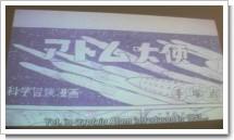 Tezuka04.jpg