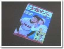 Tezuka05.jpg