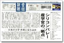 産経新聞  1月18  一面TOP  縮小Color.jpg